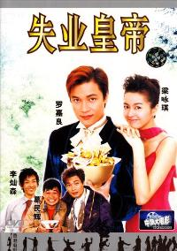 Afraid of Nothing: The Jobless King - 27 x 40 Movie Poster - Style A