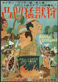 Africa Screams - 27 x 40 Movie Poster - Japanese Style A