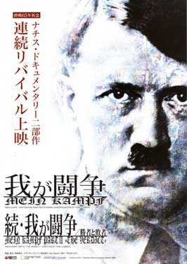 After Mein Kampf - 27 x 40 Movie Poster - Japanese Style A
