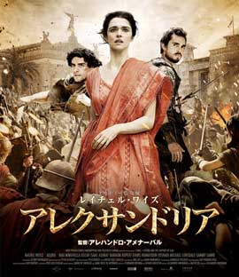 Agora - 22 x 28 Movie Poster - Japanese Style A