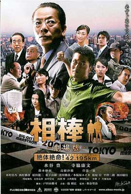 Aibou the Movie - 11 x 17 Movie Poster - Japanese Style A