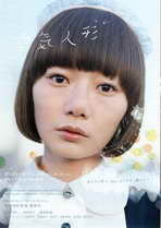 Air Doll - 27 x 40 Movie Poster - Japanese Style B