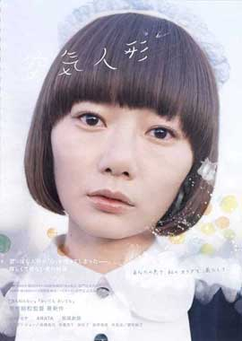 Air Doll - 11 x 17 Movie Poster - Japanese Style A
