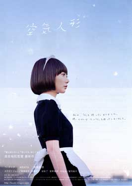 Air Doll - 27 x 40 Movie Poster - Japanese Style C