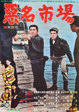 Akumyo ichiba - 11 x 17 Movie Poster - Japanese Style A