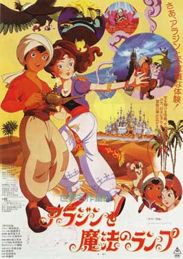 Aladdin and the Wonderful Lamp - 11 x 17 Movie Poster - Japanese Style A
