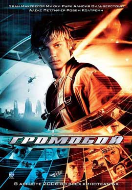 Alex Rider: Operation Stormbreaker - 27 x 40 Movie Poster - Russian Style A