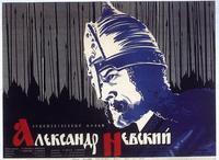 Alexander Nevsky - 11 x 17 Movie Poster - Russian Style C