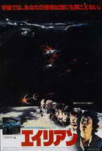 Alien - 27 x 40 Movie Poster - Japanese Style B