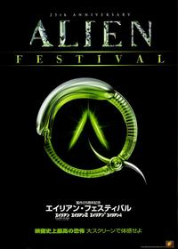 Alien - 27 x 40 Movie Poster - Japanese Style A