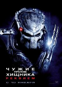 Aliens Vs. Predator: Requiem - 11 x 17 Movie Poster - Russian Style B