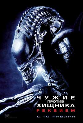 Aliens Vs. Predator: Requiem - 27 x 40 Movie Poster - Russian Style C