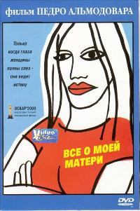 All About My Mother - 11 x 17 Movie Poster - Russian Style A
