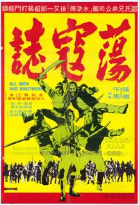 All Men Are Brothers - 27 x 40 Movie Poster - Style A