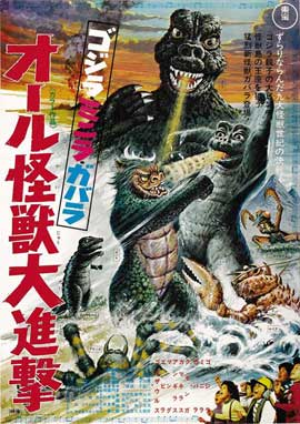 All Monsters Attack - 11 x 17 Movie Poster - Japanese Style A