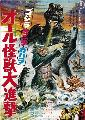 All Monsters on Parade - 11 x 17 Movie Poster - Japanese Style A
