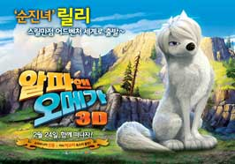 Alpha and Omega - 27 x 40 Movie Poster - Korean Style F