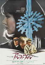 Alphaville - 27 x 40 Movie Poster - Japanese Style A
