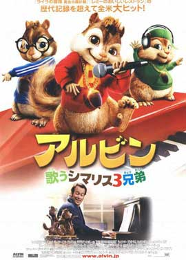 Alvin and the Chipmunks - 27 x 40 Movie Poster - Japanese Style A