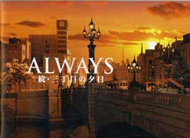 Always: Sunset on Third Street 2 - 27 x 40 Movie Poster - Japanese Style A