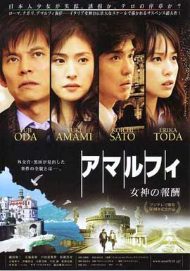 Amalfi: Rewards of the Goddess - 11 x 17 Movie Poster - Japanese Style B