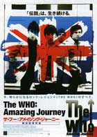 Amazing Journey: The Story of The Who - 11 x 17 Movie Poster - Japanese Style A