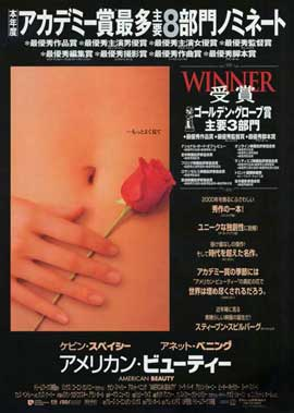 American Beauty - 11 x 17 Movie Poster - Japanese Style A