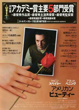 American Beauty - 27 x 40 Movie Poster - Japanese Style B