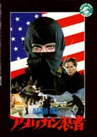 American Ninja 2: The Confrontation - 11 x 17 Movie Poster - Japanese Style A
