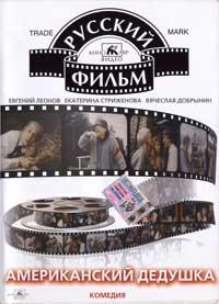 Amerikanskiy dedushka - 11 x 17 Movie Poster - Russian Style A