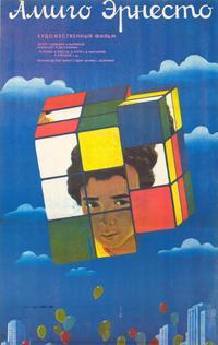 Amigo Ernesto - 11 x 17 Movie Poster - Russian Style A