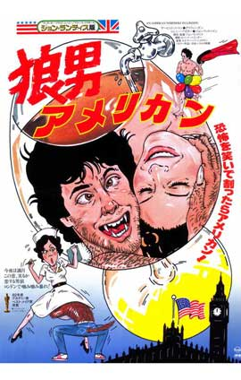 An American Werewolf in London - 11 x 17 Movie Poster - Japanese Style B