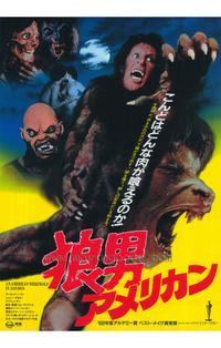 An American Werewolf in London - 43 x 62 Movie Poster - Bus Shelter Style B
