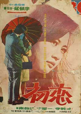 An Early Rain - 11 x 17 Movie Poster - Korean Style A