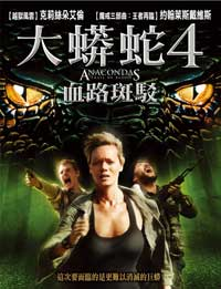 Anaconda 4: Trail of Blood (TV) - 11 x 17 TV Poster - Taiwanese Style A