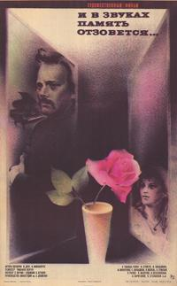 And Memory Will Respond in Sounds - 27 x 40 Movie Poster - Russian Style A