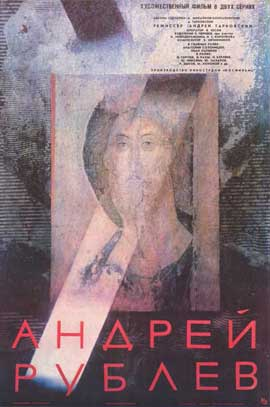 Andrei Rublev - 11 x 17 Movie Poster - Russian Style A