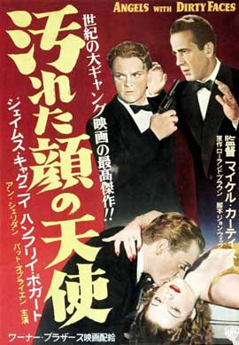 Angels with Dirty Faces - 27 x 40 Movie Poster - Japanese Style A