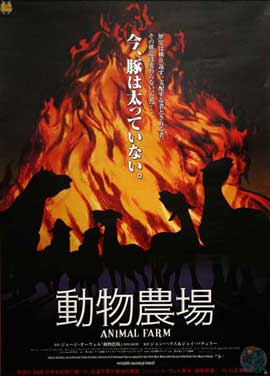Animal Farm - 11 x 17 Movie Poster - Japanese Style A