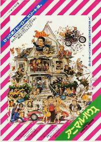 National Lampoon's Animal House - 27 x 40 Movie Poster - Japanese Style A