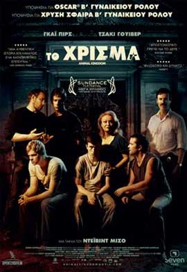 Animal Kingdom - 11 x 17 Movie Poster - Greek Style A