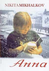Anna: From Six Till Eighteen - 27 x 40 Movie Poster - Russian Style B
