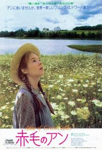 Anne of Green Gables - 11 x 17 Movie Poster - Japanese Style A