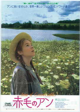 Anne of Green Gables - 27 x 40 Movie Poster - Japanese Style A