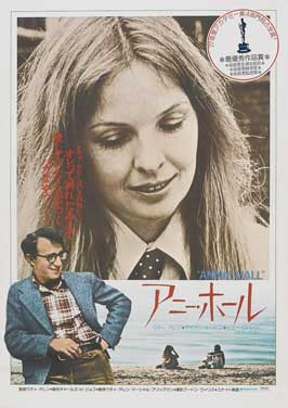 Annie Hall - 11 x 17 Movie Poster - Japanese Style A