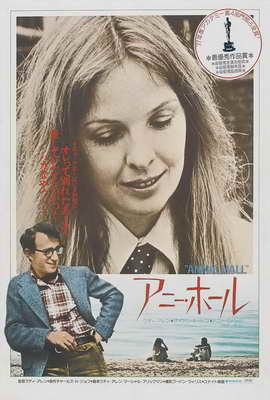 Annie Hall - 27 x 40 Movie Poster - Japanese Style A