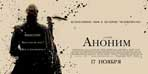 Anonymous - 20 x 40 Movie Poster - Russian Style A
