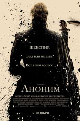Anonymous - 27 x 40 Movie Poster - Russian Style A