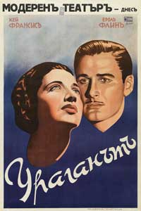 Another Dawn - 27 x 40 Movie Poster - Russian Style A