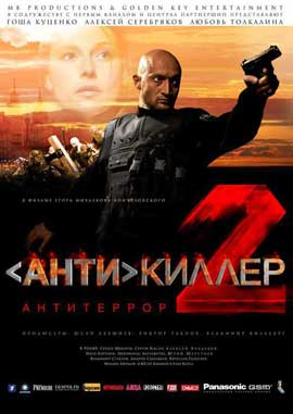 Antikiller 2: Antiterror - 27 x 40 Movie Poster - Russian Style B